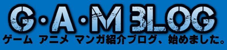 ゲーム・アニメ・マンガ紹介ブログ、始めました。