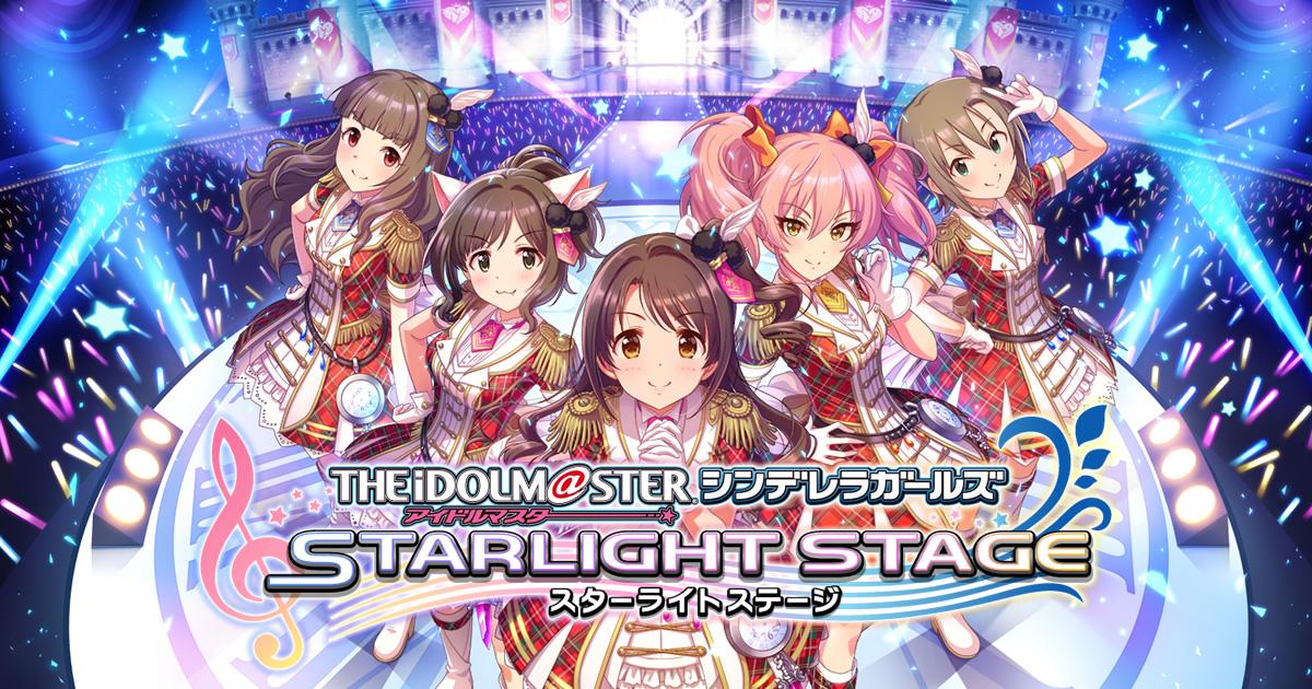 アイドルマスター シンデレラステージ スターライトステージ android用/></a></p> <div id=