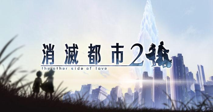 消滅都市2タイトル画面
