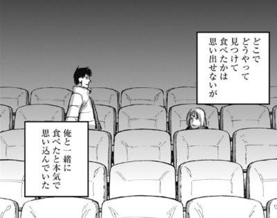 隣の席に向かうアグニ