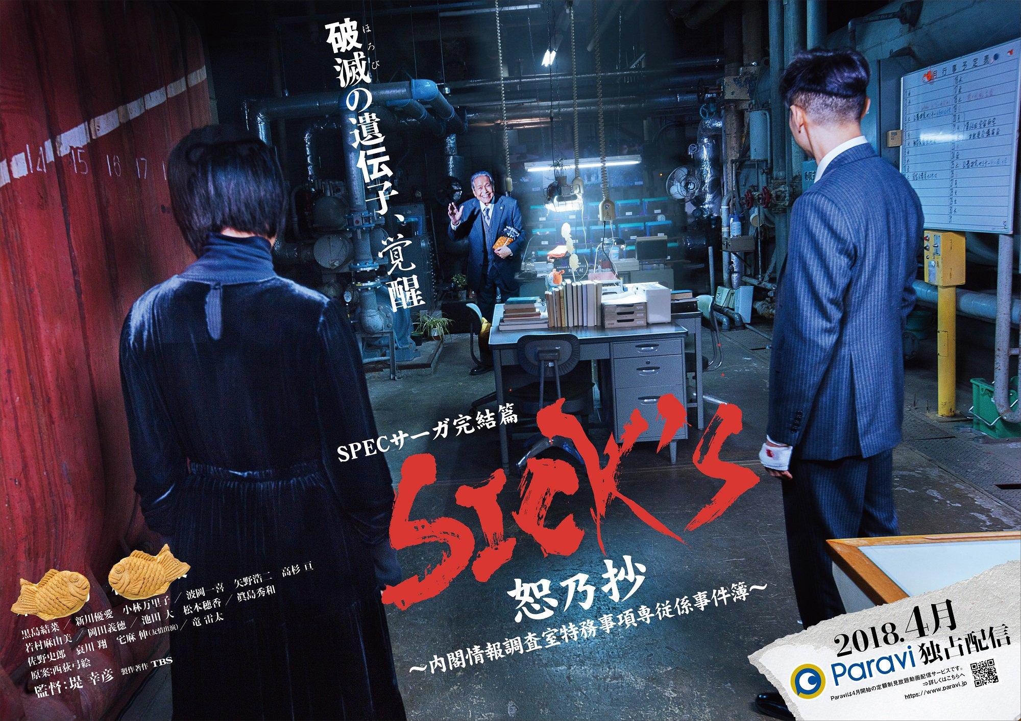 『ケイゾク』『SPEC』に続くSPECサーガ完結篇『SICK'S 恕乃抄』ネット配信限定で公開決定!