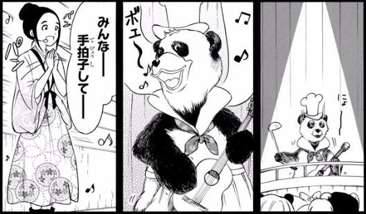 歌い出すパンダ