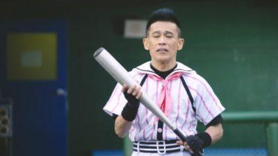 代打・柳沢慎吾