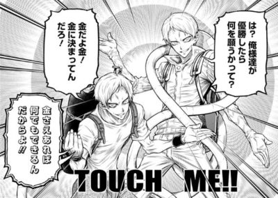 TOUCH ME!!