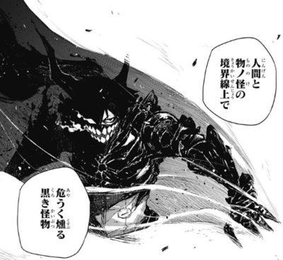 人間と物ノ怪の境界線上で危うく燻る黒き怪物