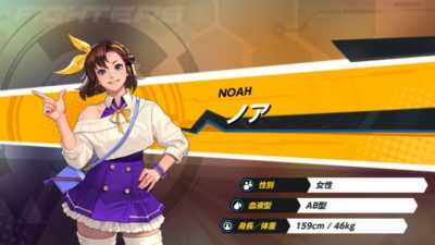 オリジナルキャラクター・ノア