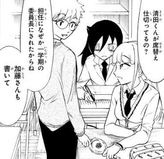 学級委員となった男、清田