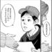 2019年7月下旬(16日~31日)発売の発売のオススメ新刊コミック紹介