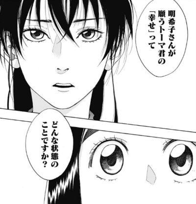 明希子さんが願うトーマ君の「幸せ」ってどんな状態のことですか
