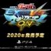 PS4『機動戦士ガンダムEXTREME VS.マキシブーストON』発売決定!アーケード新作も!