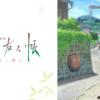 「劇場版 夏目友人帳 ~うつせみに結ぶ~」2018年9月29日(土)全国ロードショー。