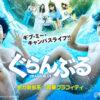 映画『ぐらんぶる』公式サイト。ブルーレイ&DVDリリース