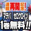 連載再開記念!『マテパ』『ゼロクロイツ』1巻無料!! - コミックDAYS