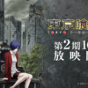 ミュージック | TVアニメ「東京喰種:re」公式サイト