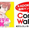 専門学校JK Ctrl+Z 無料漫画詳細 - 無料コミック ComicWalker