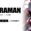 ULTRAMAN公式サイト | ヒーローズ連載中の漫画ULTRAMAN(ウルトラマン)の総合ポータル