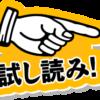 サムライが転生したらアイドルになった話 第1巻 | 秋田書店