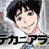はやかわけんじ「デカニアラズ」 | ビッグコミックBROS.NET(ビッグコミックブロス)