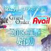 Fate Grand Order コラボ | アベイル