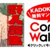 野人転生 無料漫画詳細 - 無料コミック ComicWalker