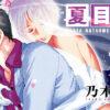 夏目アラタの結婚 【作品TOP】 | ビッグコミックBROS.NET(ビッグコミックブロス)|