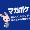 マガポケ|少年マガジン公式無料漫画アプリ