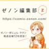 ゼノン編集部|ゼノン・ぜにょん・タタンが1つになったWEBマンガサイト
