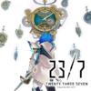 新作スマホゲーム『23/7』遂に配信開始!システムなど詳細のおさらい