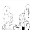 『わたモテ』喪170 あらすじとネタバレ感想~優と明日香、美少女倍プッシュ